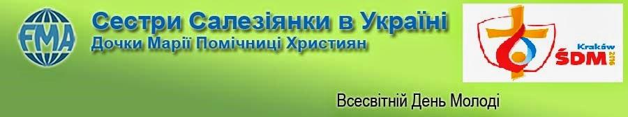 Всесвітній День Молоді Краків 2016