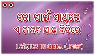 To Pain Sathire A Jibana Jau Bitire Lyrics In Odia (.PDF) - Requested By Muktitosh