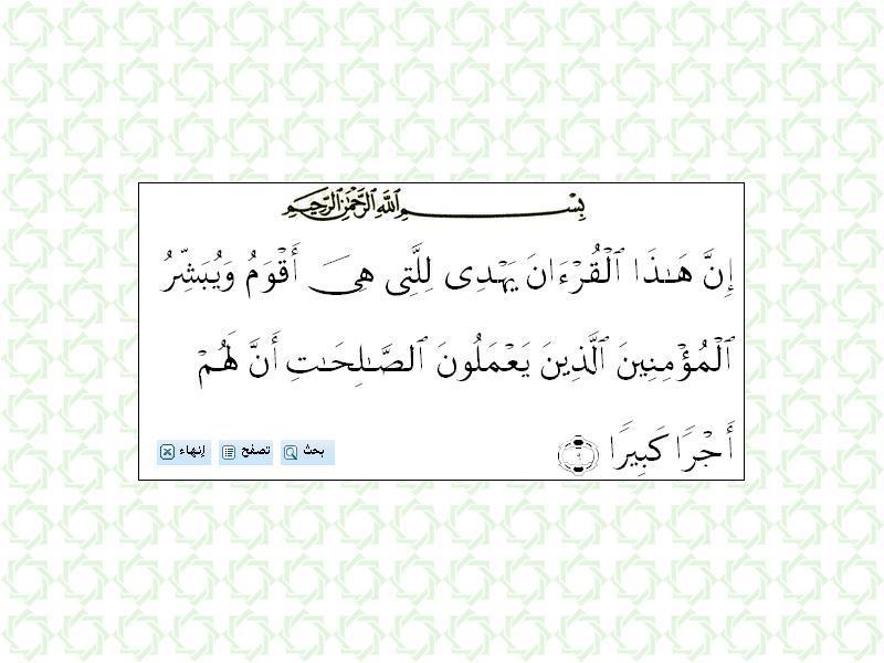 تحميل برنامج الباحث في القرآن الكريم الاصدار الخامس مجانا