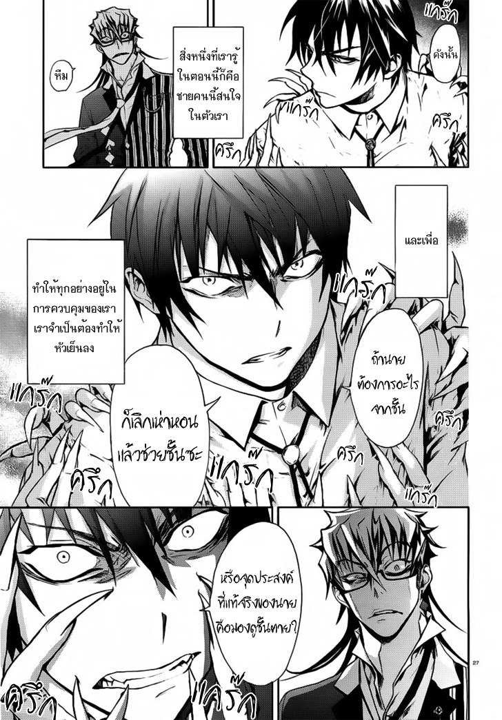 อ่านการ์ตูน Kyokou no Ou 2 ภาพที่ 27