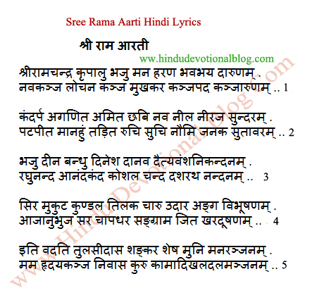 Sri Rama Aarti Hindi Lyrics Picture Free Download