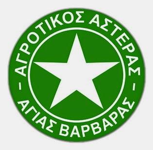 ΑΓΡΟΤΙΚΟΣ ΑΣΤΕΡΑΣ