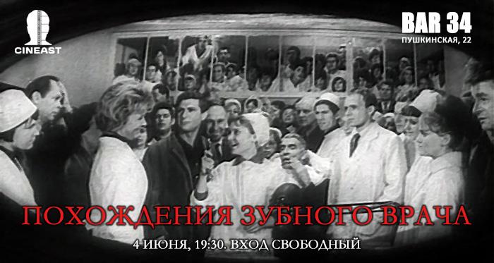 Киноклуб Cineast. «Похождения зубного врача». Советские 1960-е.