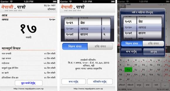 nepali patro apps for apple ios