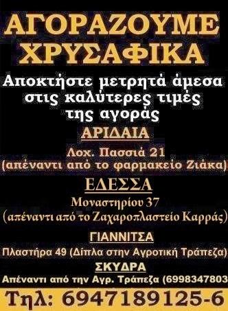 ΑΓΟΡΑΖΟΥΜΕ ΧΡΥΣΑΦΙΚΑ