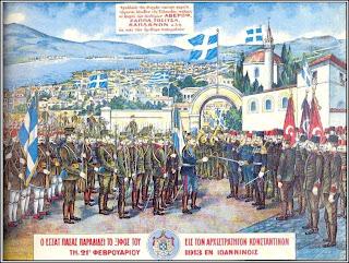 Σε γκραβούρα η παράδοση των Ιωαννίνων από τον Τούρκο Διοικητή Εσάτ  Πασά