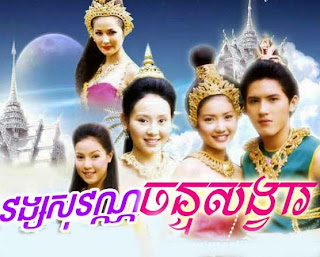 Vong Sovan Chan Songwa [22 End] Thai Drama Khmer Movie