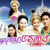 Vong Sovan Chan Songwa [22 End] Thai Drama Khmer Movie