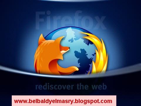 حمل احدث اصدار من متصفح الانترنت الاسرع موزيلا فير فوكس Mozilla Firefox 32.0.1 Final رابط مباشر