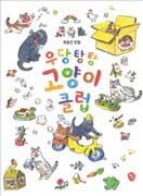 우당탕탕 고양이 클럽 (딸기책방, 2019)