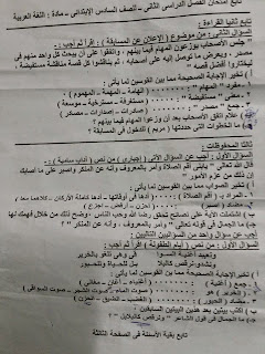 تجميع امتحانات اللغة العربية سادس ابتدائي ترم ثاني 2015 لجميع الادارات التعليمية في جميع محافظات مصر 11151052_1620515681518316_761432544215497391_n