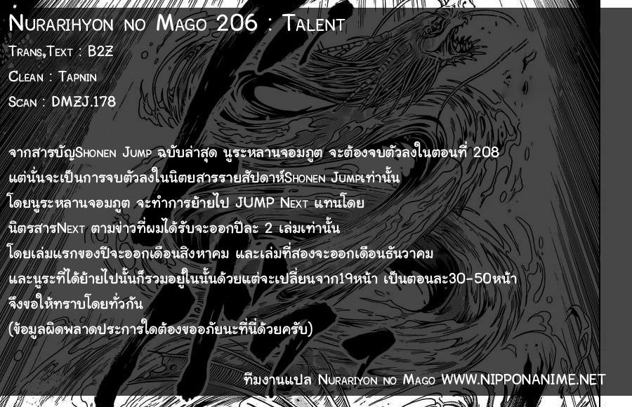 อ่านการ์ตูน Nurarihyon no Mago 206 [TH] ภาพที่ 17