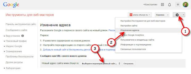 Инструмент изменения адреса в Google инструментах для веб-мастеров