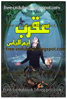 Aqrab By M Ilyas