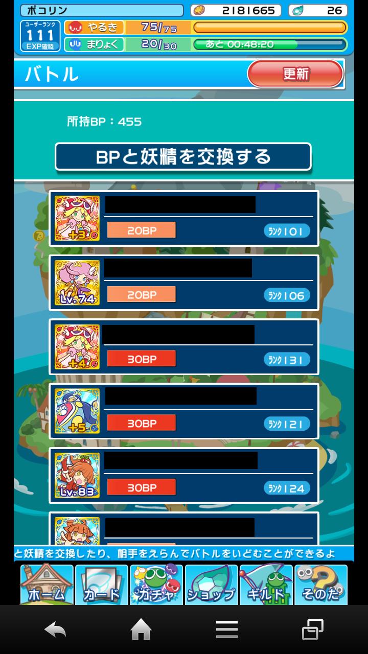 コツ ぷよぷよ