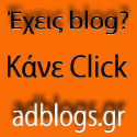 καταχώρηση blog