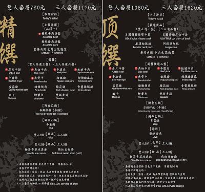 【台中】極屋精饌燒肉~走低價精緻路線(崇德店) - 寶石貓‧遇見 ...