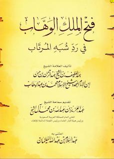فتح الملك الوهاب في رد شبه المرتاب - عبد اللطيف ابن الأمام محمد بن عبد الوهاب