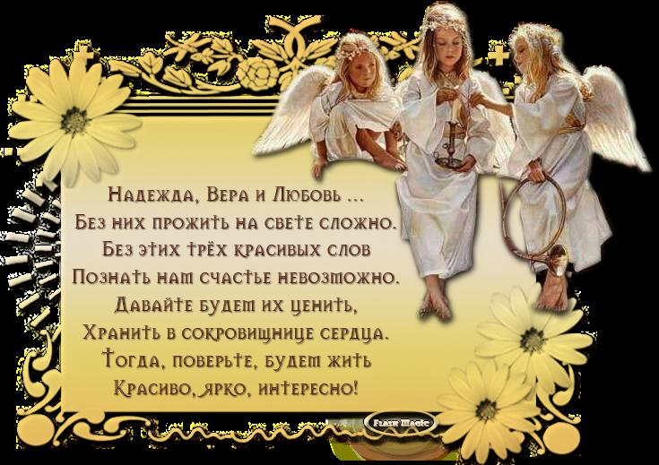 Поздравления для веры с вера надежда любовь