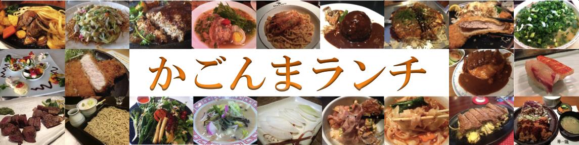 鹿児島ランチ情報ブログ【かごんまランチ】鹿児島で美味しいランチを探すなら当ブログにおまかせ!