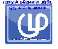 facebook tamil posts comedy report  முகநூல் பதிவுகளை பற்றிய ஒரு காமெடி அலசல் | முகநூல் காமெடி |  முகநூல் அராய்ச்சி | Facebook post ugalai aarachi seidhaal |  முகநூல் பத்திரிகையாளர்கள் | முகநூலில் ஷேர் | முகநூலில் சின்ன வயசு போட்டோ | ஃபேஸ்புக் கூகிள் படங்கள் | facebook report in Tamil | Tamil Facebook |  ஃபேஸ்புக் | mugaputhagam