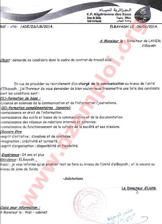 إعلان مسابقة توظيف في وحدة الجزائرية للمياه منطقة سعيدة في ولاية البيض جانفي 2014 elbayadh2.JPG