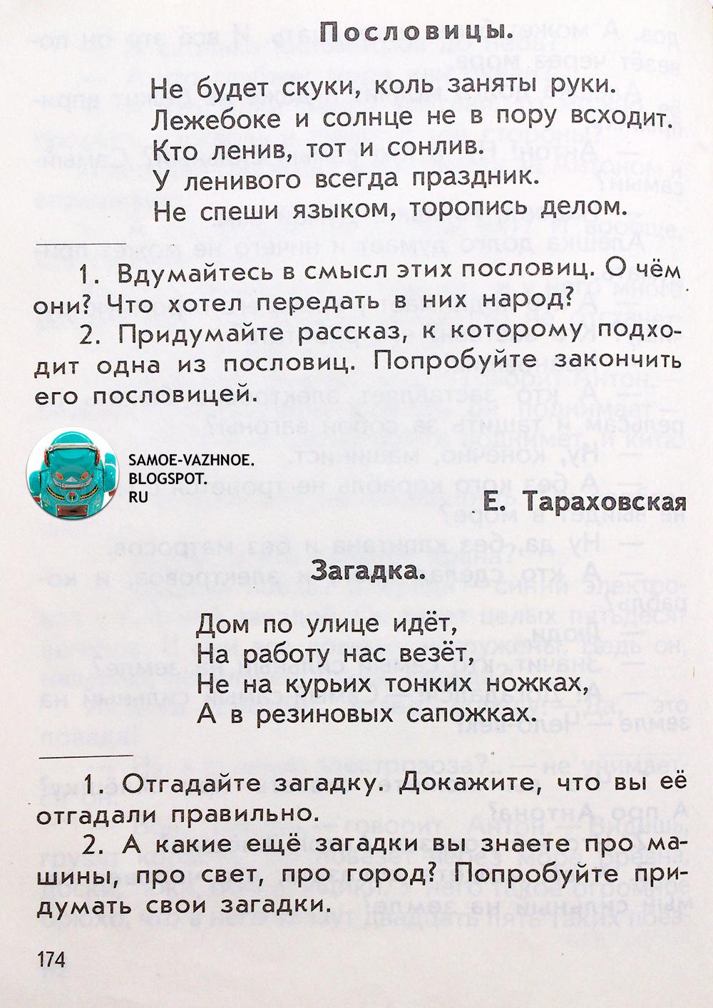 Школьные учебники СССР список