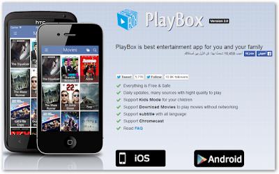 تحميل تطبيق playboxhd