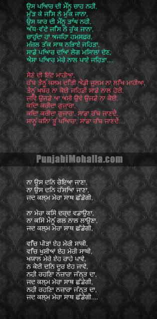 friendship quotes in punjabi. punjabi funny quotes in punjabi. funny quotes in punjabi