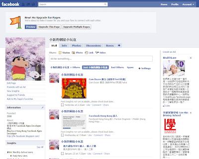 舊 Facebook Page