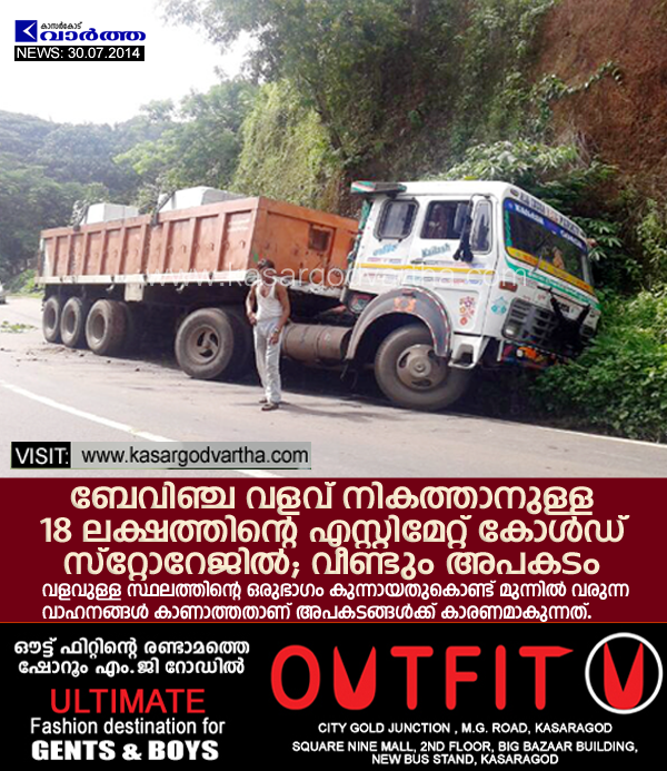 Kasaragod, Bevinja, Road, NH, N.A.Nellikunnu, MLA, Accident, Lorry,