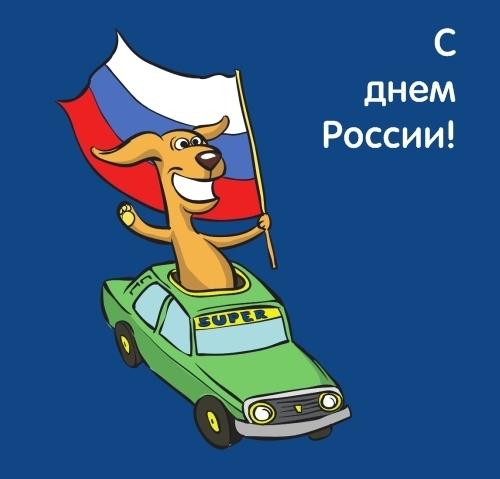 Прикольные поздравление с днем россии