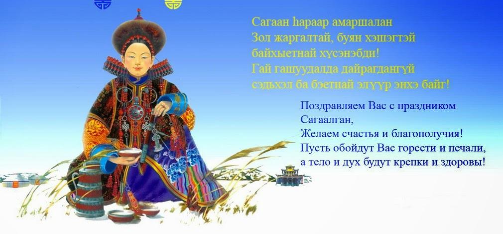 Поздравление на свадьбу калмыцком языке