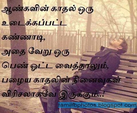 Kathal Tholvi Tamil Kavithai Photos - Love Failure Quote