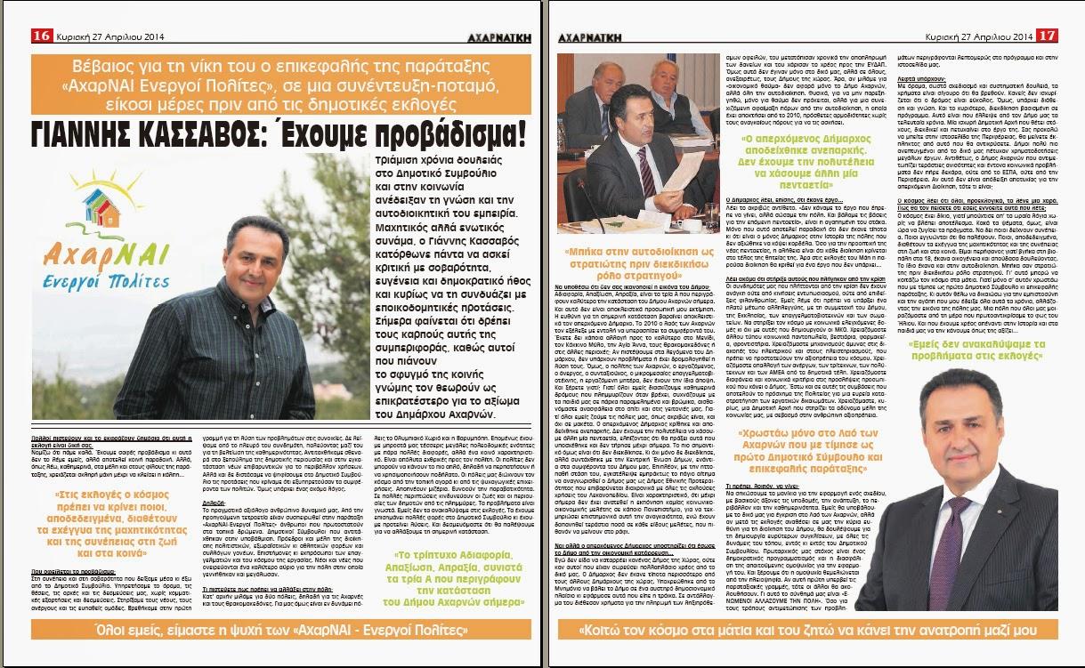 Συνέντευξη Γιάννη Κασσαβού στην εφημερίδα ΑΧΑΡΝΑΙΚΗ