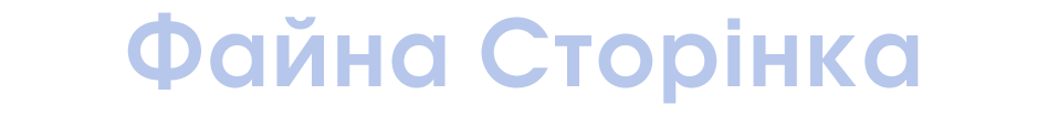 Файна Сторінка