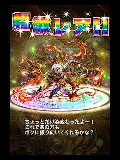 ブレフロ ブレイブフロンティア 焔旋神姫ルビィ