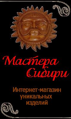 Мастера Сибири