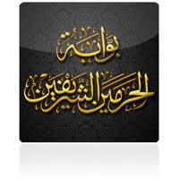 تحميل برنامج بوابة الحرمين الشريفين Gate of the Two Holy Mosques