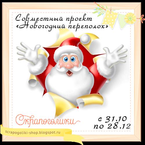"""Скрапоголики СП """"Новогодний переполох"""""""