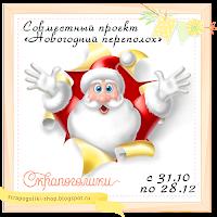 """Новогодний переполох"" 3 этап"