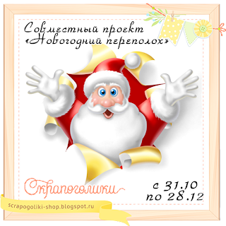 """Новогодний переполох"" 2 этап"