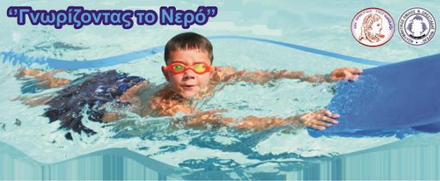 Ορεστιάδα: Δωρεάν πρόγραμμα κολύμβησης για παιδιά