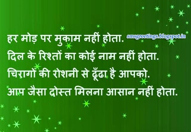 Dosti Shayari in Hindi - Funny Jokes | Best Funny Jokes