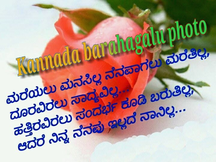 Kannada Life and Love Kavanagalu | Quotes Adda.com - HD Wallpapers
