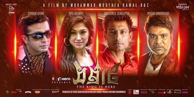 Samraat 2016 Bangla Movie Mp3 Album Download