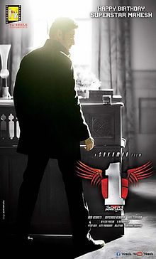 1 (One) Nenokkadine Telugu Movie