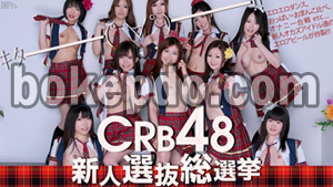CRB48 New Okazu Idol Contest