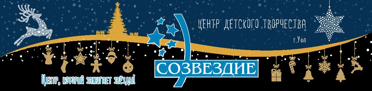 """Центр детского творчества """"Созвездие"""""""