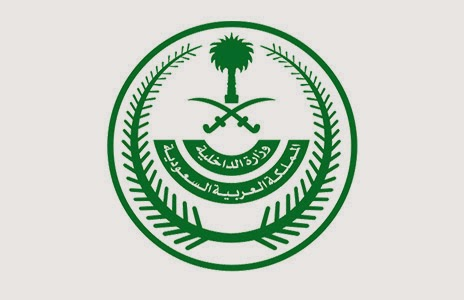 QUERY IQAMA MINISTRY OF INTERIOR KINGDOM OF SAUDI ARABIA - social
